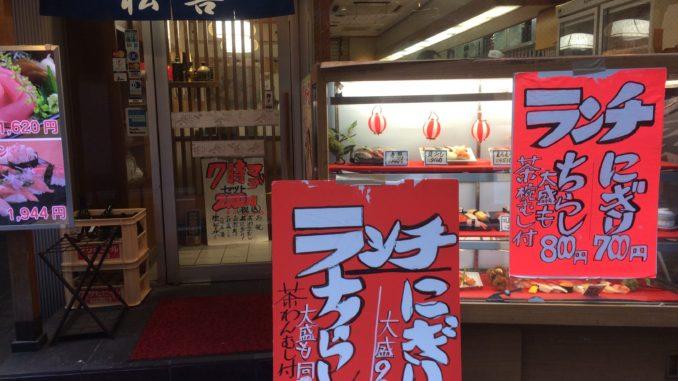 松喜鮨 3丁目店